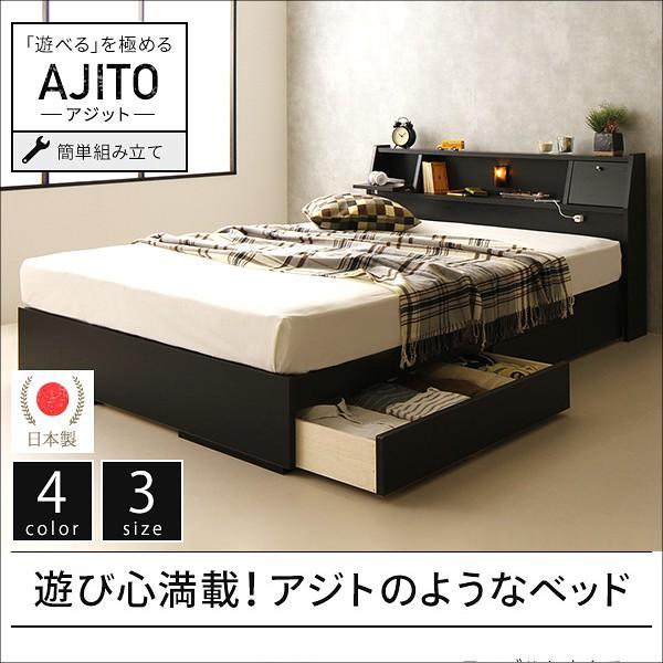 【AJITO】アジット