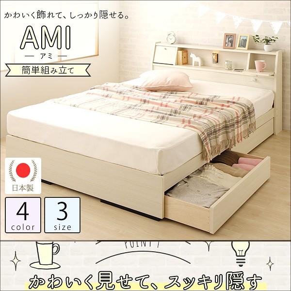 【AMI】アミ