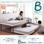 【Bene&Chic】ベーネ&チック