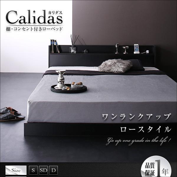 【Calidas】カリダス