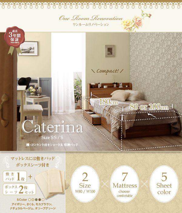 【Caterina】カテリーナ