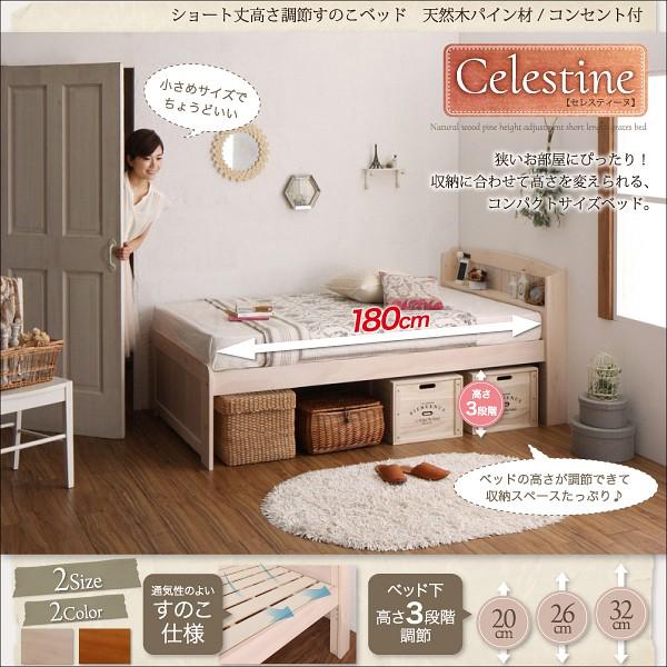 【Celestine】セレスティーヌ