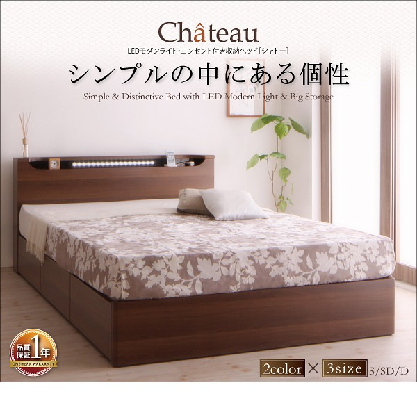【Chateau】シャトー
