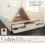【COLRIS】コルリス