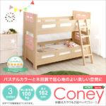 【Coney】コニー