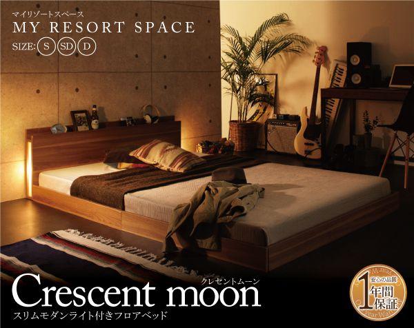 【Crescent moon】クレセントムーン