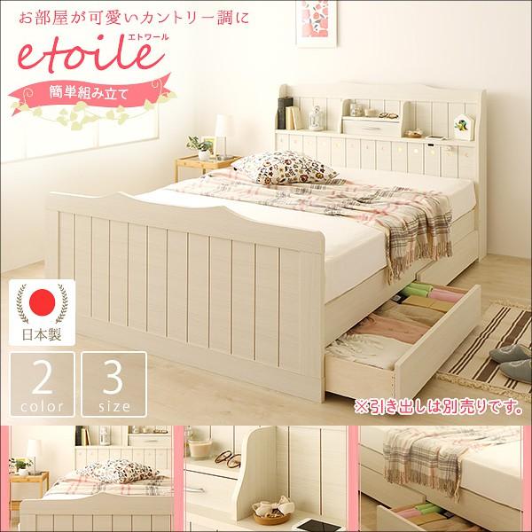 【etoile】エトワール