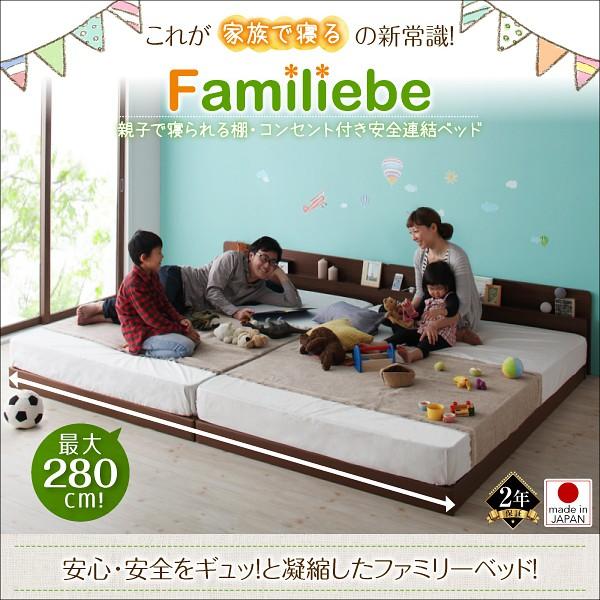 【Familiebe】ファミリーベ