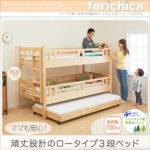 【ferichica】フェリチカ