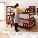 【fine】ファイン
