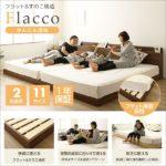 【Flacco】フラッコ