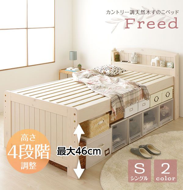 【Freed】 フリード
