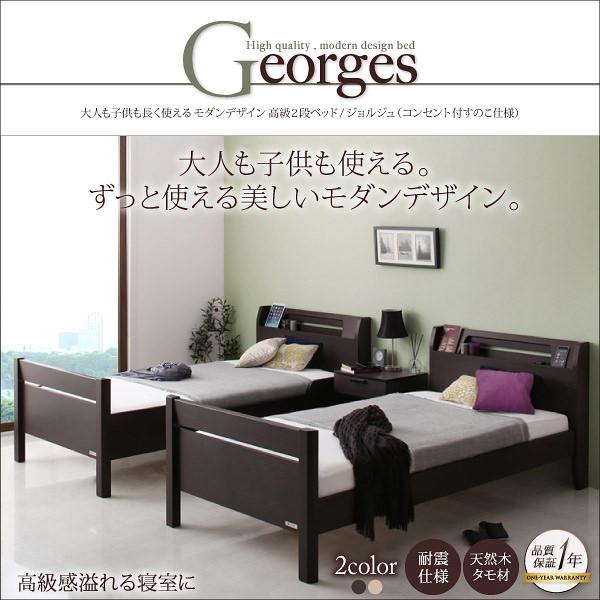 【Georges】ジョルジュ