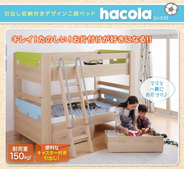 【hacola】ハコラ