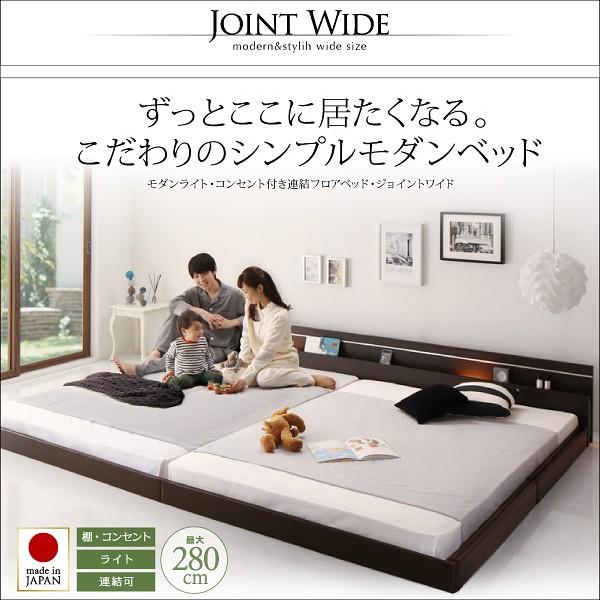 【JOINT WIDE】ジョイントワイド