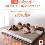 【JointJoy】ジョイント・ジョイ