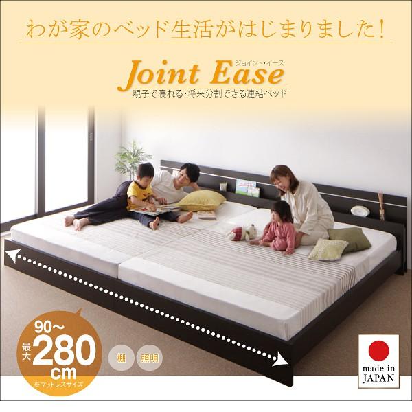 親子で寝られる・将来分割できる連結ベッド【JointEase】ジョイント・イース