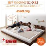 【JointLong】ジョイント・ロング