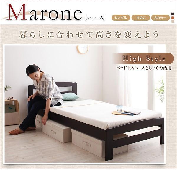 【Marone】マローネ