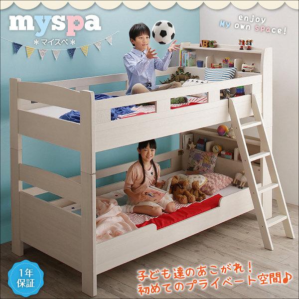 【myspa】マイスペ