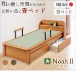 【Noah2】ノアツー