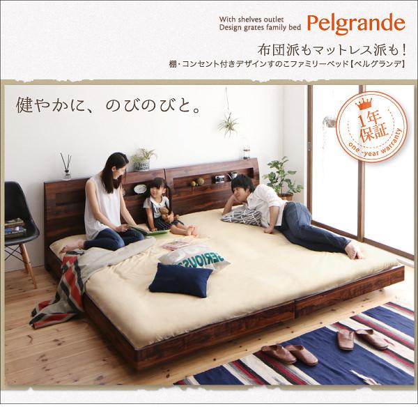 【Pelgrande】ペルグランデ