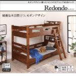 【Redondo】レドンド
