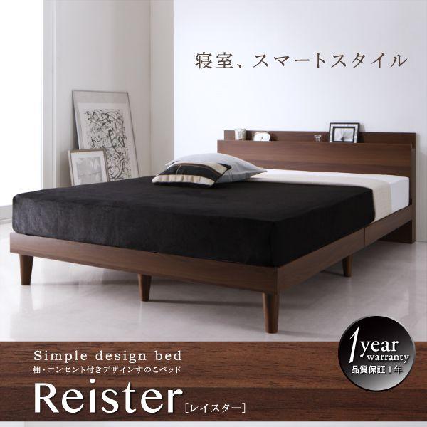 棚・コンセント付きデザインすのこベッド【Reister】レイスター