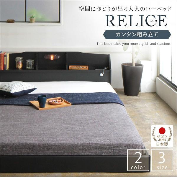 【RELICE】レリス