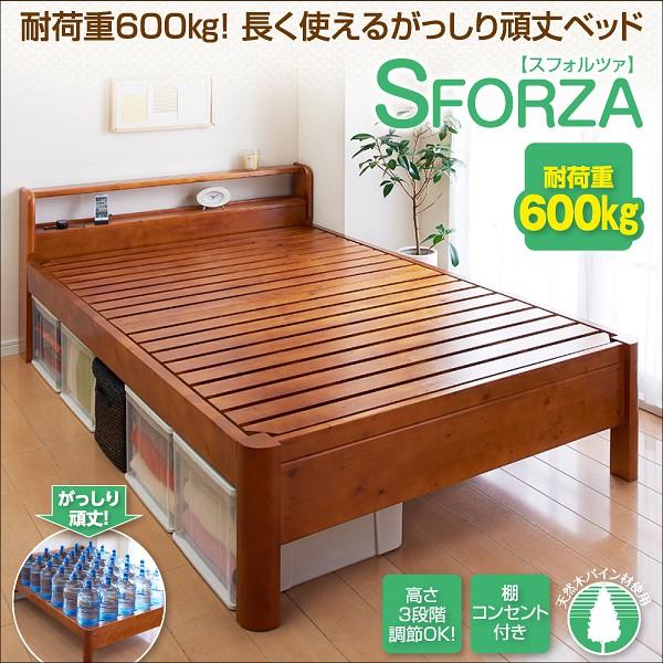 耐荷重600kg!棚・コンセントつき頑丈すのこベッド【SFORZA】スフォルツァ