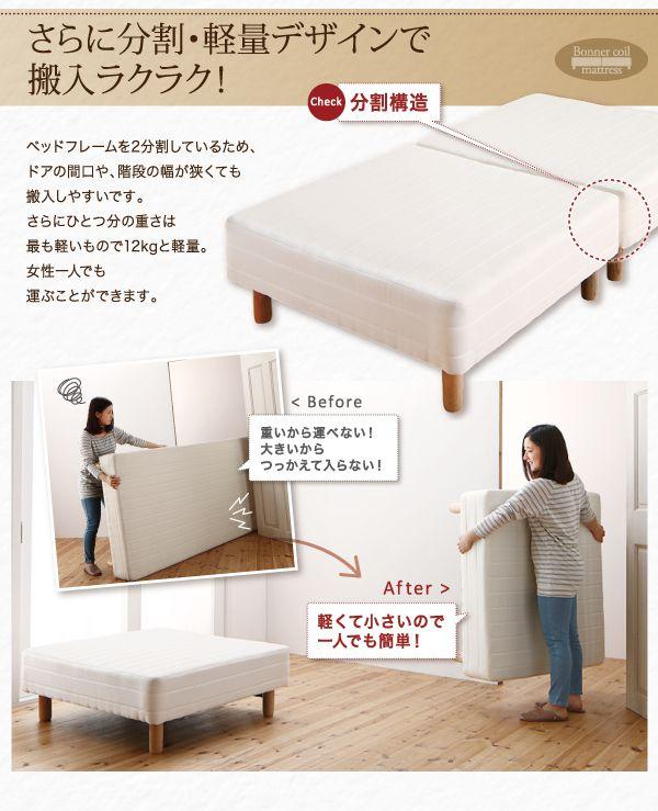 ショート丈分割式マットレスベッド