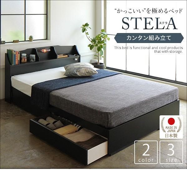 【STELA】ステラ
