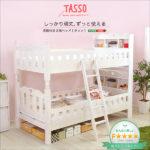 【Tasso】タッソ
