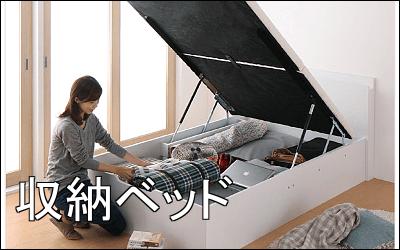 【格安】収納ベッド