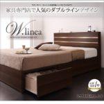 【W.linea】ダブルリネア