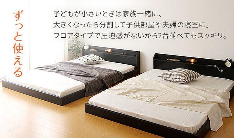 レイアウト自由の連結ベッド