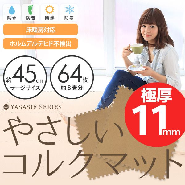 【送料無料】やさしいコルクマット 約8畳(64枚入)本体 ラージサイズ(45cm×45cm) 〔大判 ジョイントマット クッションマット 赤ちゃんマット 床暖房対応〕