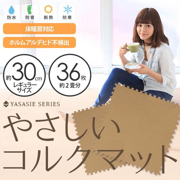 やさしいコルクマット 約2畳(36枚入)本体 レギュラーサイズ(30cm×30cm) 〔ジョイントマット クッションマット 赤ちゃんマット 床暖房対応〕