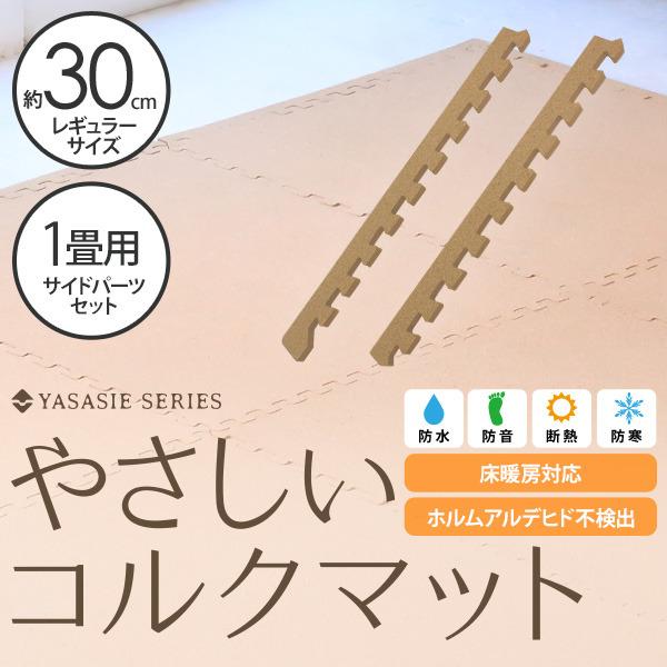やさしいコルクマット 約1畳分サイドパーツ レギュラーサイズ(30cm×30cm) 〔ジョイントマット クッションマット 赤ちゃんマット〕