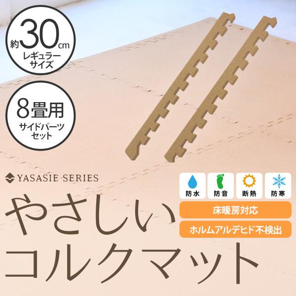 やさしいコルクマット 約8畳分サイドパーツ レギュラーサイズ(30cm×30cm) 〔ジョイントマット クッションマット 赤ちゃんマット〕