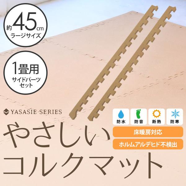 やさしいコルクマット 約1畳分サイドパーツ ラージサイズ(45cm×45cm) 〔大判 ジョイントマット クッションマット 赤ちゃんマット〕