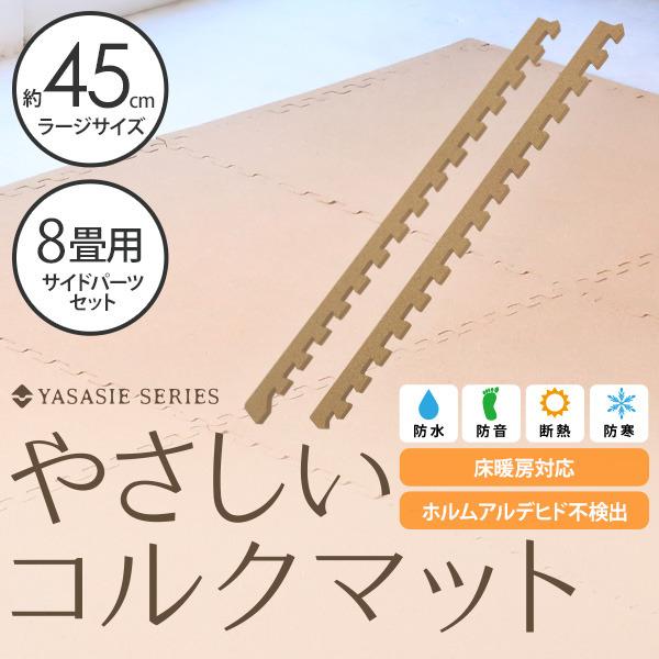 やさしいコルクマット 約8畳分サイドパーツ ラージサイズ(45cm×45cm) 〔大判 ジョイントマット クッションマット 赤ちゃんマット〕