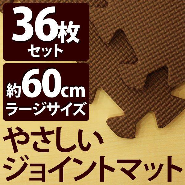 【送料無料】やさしいジョイントマット ブラウン 約8畳(36枚入)本体 ラージサイズ