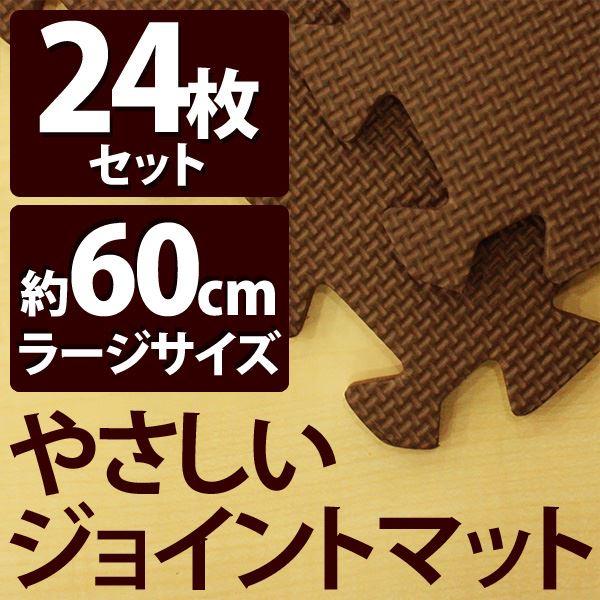 やさしいジョイントマット ブラウン 約4.5畳(24枚入)本体 ラージサイズ