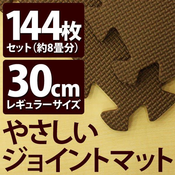 やさしいジョイントマット ブラウン 約8畳(144枚入)本体 レギュラーサイズ