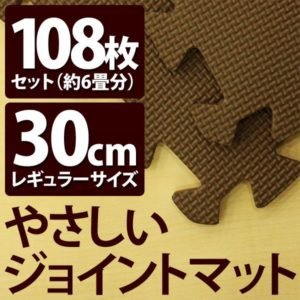 やさしいジョイントマット ブラウン 約6畳(108枚入)本体 レギュラーサイズ