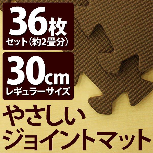 やさしいジョイントマット ブラウン 約2畳(36枚入)本体 レギュラーサイズ