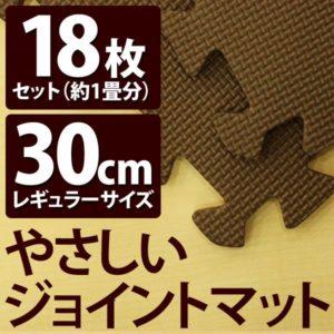 やさしいジョイントマット ブラウン 約1畳(18枚入)本体 レギュラーサイズ
