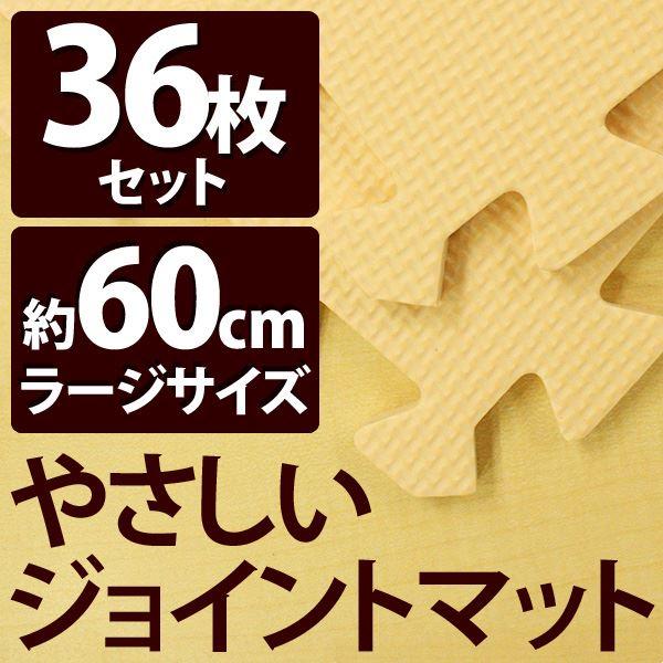 【送料無料】やさしいジョイントマット ベージュ 約8畳(36枚入)本体 ラージサイズ