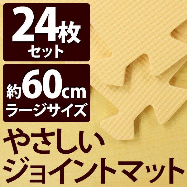 やさしいジョイントマット ベージュ 約4.5畳(24枚入)本体 ラージサイズ